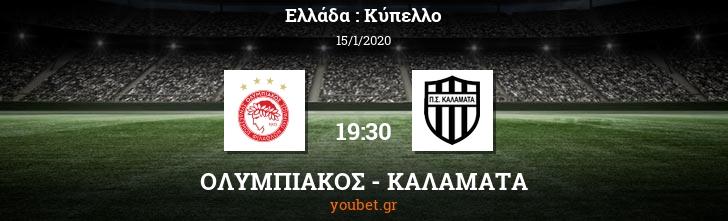 ΟΛΥΜΠΙΑΚΟΣ - ΚΑΛΑΜΑΤΑ   Olympiakos vs kalamata    live streaming