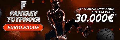 Ευρωλίγκα: Οι μακροχρόνιες προβλέψεις για F4, 8άδα, MVP, πρώτο σκόρερ και όχι μόνο!