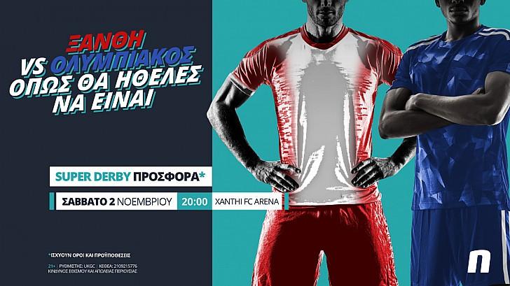 Ξάνθη – Ολυμπιακός με σούπερ προσφορά* & Novi Specials