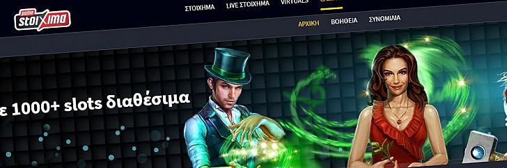 Καζίνο στο Pamestoixima.gr με μεγάλη ποκιλία παιχνιδιών