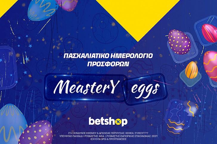 Meastery Eggs* στο betshop.gr: Καθημερινά «τσουγκρίσματα» με δώρα!