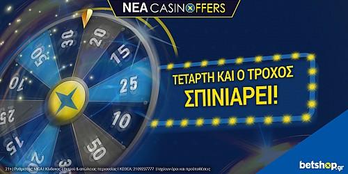 Το betshop.gr έφερε τα νέα casinoffers!
