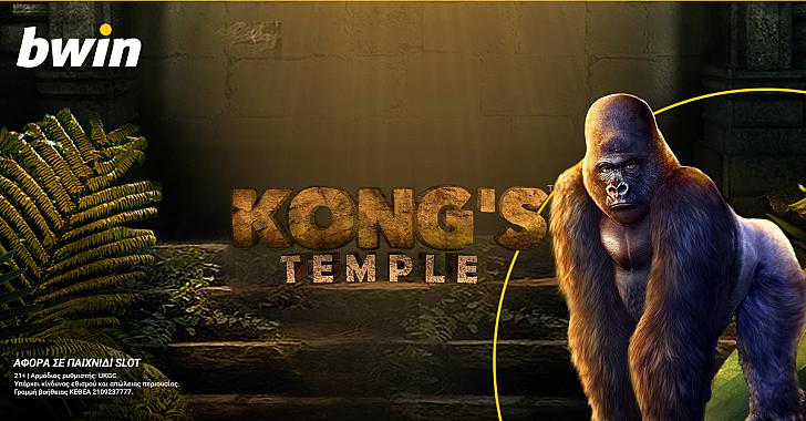 Bwin: Kong's Temple, το φρουτάκι που σε ταξιδεύει στον κόσμο του Κινγκ Κονγκ!