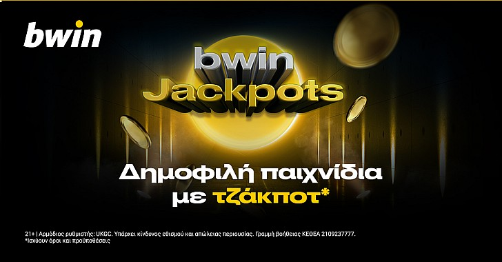bwin Jackpots*: Η διασκέδαση περνάει σε άλλη διάσταση στο καζίνο