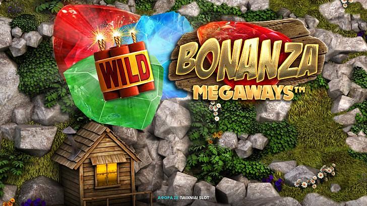 Σούπερ προσφορά* στο φρουτάκι Bonanza Megaways!