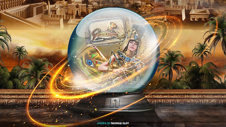 Eyeofthestorm: Η αρχαία Αίγυπτος στο καζίνο τηςNovibet