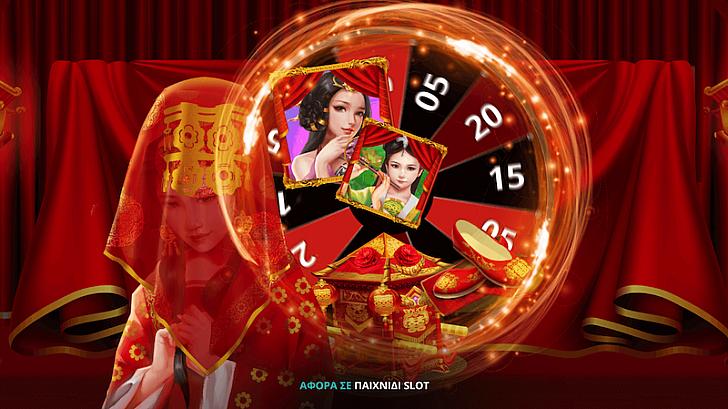 Who'sTheBride: Η κινεζική παράδοση στο καζίνο τηςNovibet