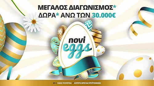 ΤαNoviEggsσπάνε και χαρίζουν δώρα* άνω των 30.000€!