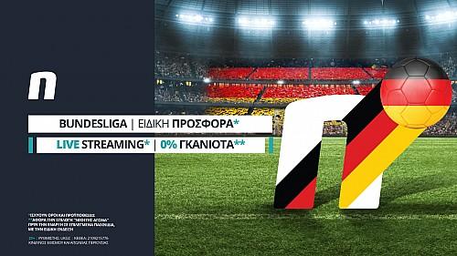 Bundesliga: Ειδική προσφορά* για τους αγώνες της ημέρας από τη Novibet