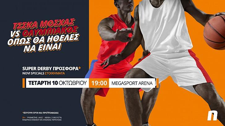 ΤΣΣΚΑ Μόσχας - Ολυμπιακός με σούπερ προσφορά* και Novi Specials!