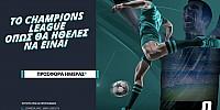 Σούπερ προσφορά* στα Champions League Specials!