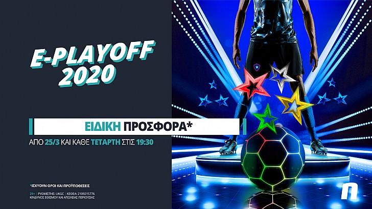 ePlayoff 2020 στη Novibet με κορυφαίες αποδόσεις!