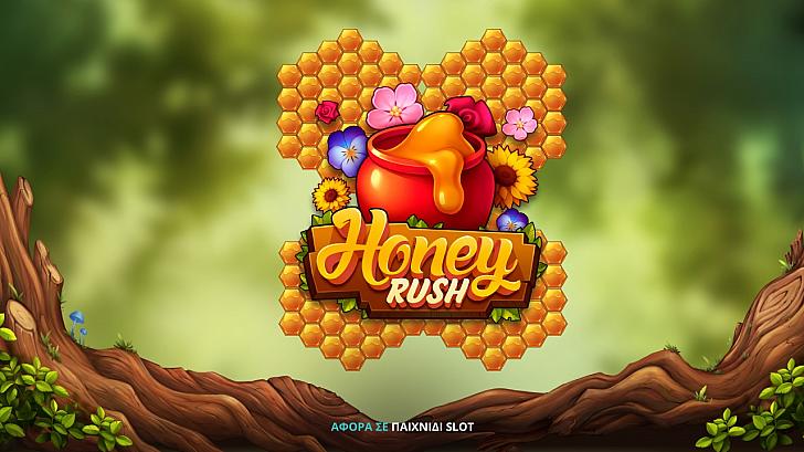 Συναρπαστική προσφορά* στο φρουτάκι Honey Rush!