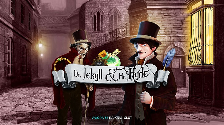Το πολυαναμενόμενο «Dr Jekyll and Mr Hyde» έφτασε στο καζίνο της Novibet!