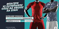 Μπάγερν – Ολυμπιακός με σούπερ προσφορά* & Novi Specials
