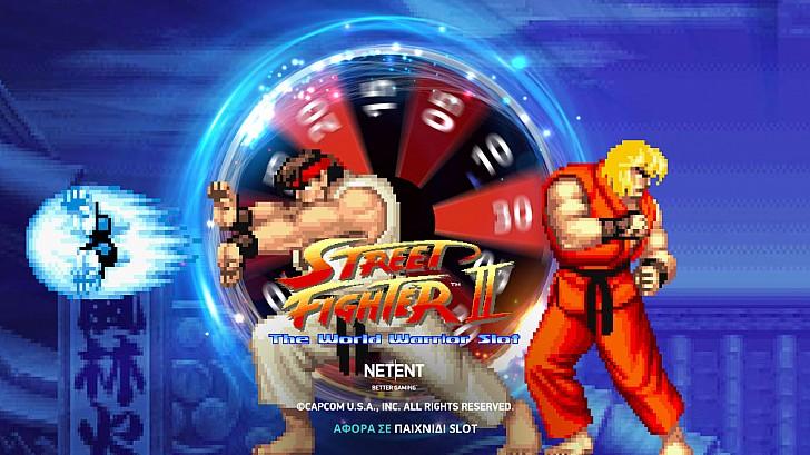 Δωροτροχός* στο Street Fighter II!