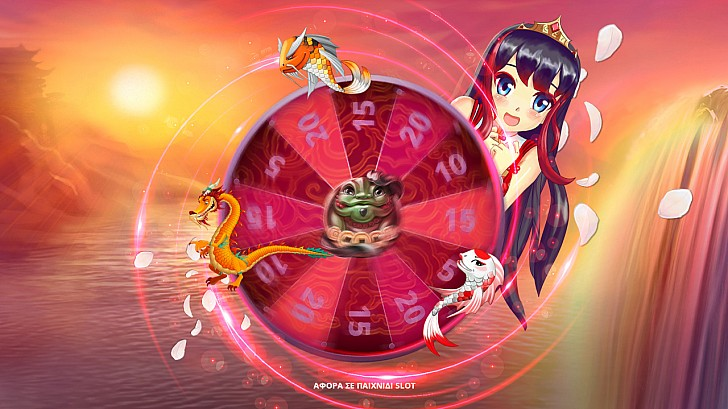 Τυχερός δωροτροχός* όλο το Σαββατοκύριακο στο Koi Princess!