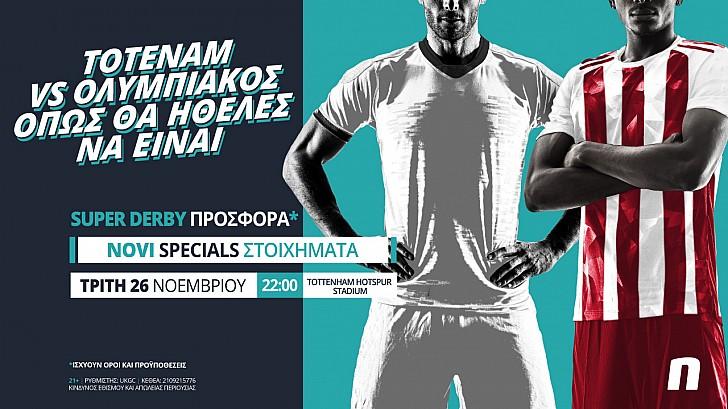 Τότεναμ – Ολυμπιακός με σούπερ προσφορά* & Novi Specials