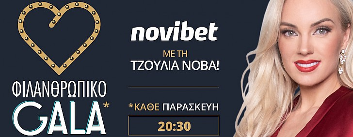 Novibet: ΦιλανθρωπικόGalaμε την Τζούλια Νόβα