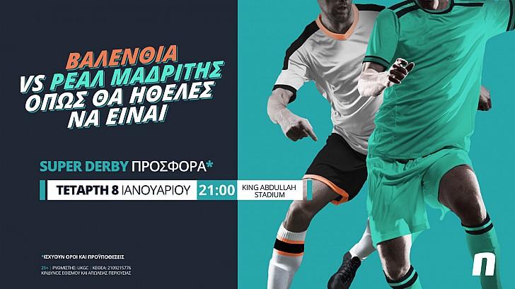 Βαλένθια – Ρεάλ Μαδρίτης στη Novibet με Super Derby προσφορά*