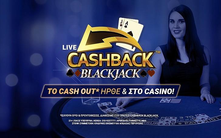 Stoiximan Casino: Τώρα Cash Οut* και στο Live Blackjack!