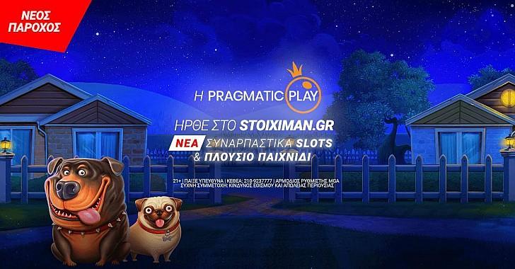 Η Pragmatic Play ήρθε στο Casino του Stoiximan.gr