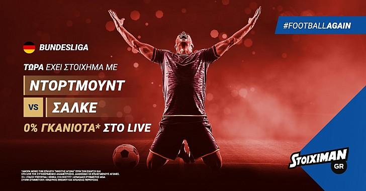 Με 0% γκανιότα* και στο LIVE το Ντόρτμουντ-Σάλκε στο Stoiximan.gr!