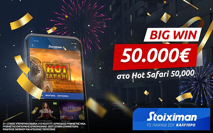 Κέρδισε από το κινητό 50.000€ στο Hot Safari στη Stoiximan!