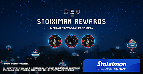 StoiximanRewards: Συναρπαστικές προσφορές*Casinoκάθε μέρα!